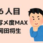 【ペアーズ面接⑥人目体験談】詐欺写メ度MAXの岡田将生